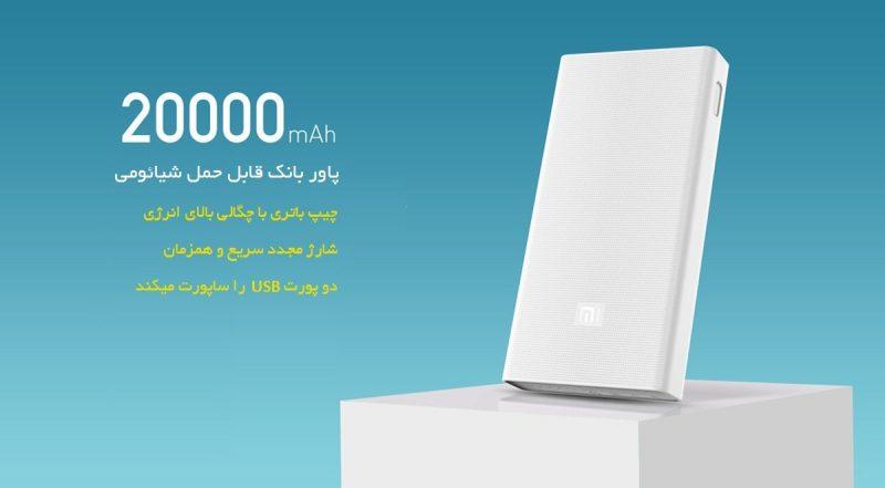 پاور بانک فست شارژ شیائومی Xiaomi 20000mAh Power Bank Quick Charge