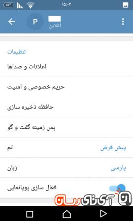 آموزش فارسی کردن منو تلگرام